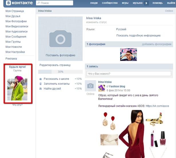 vk social network screenshot