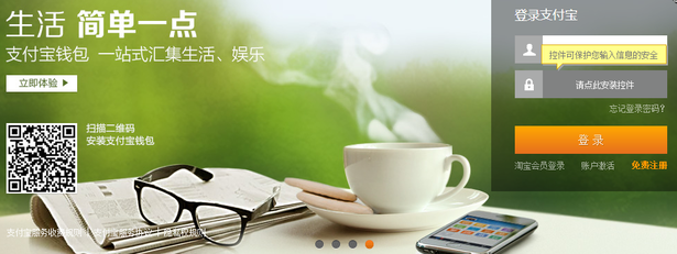 alipay website