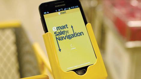 Emart, Sales Navigation