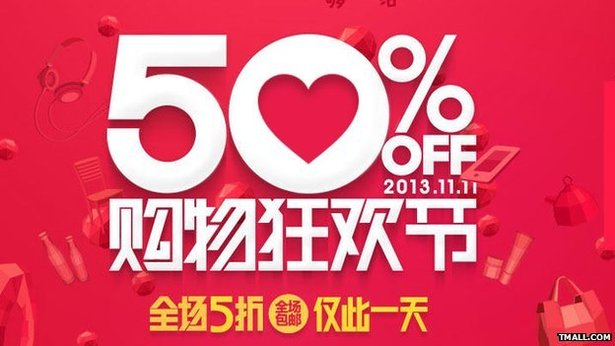 tmall singles day