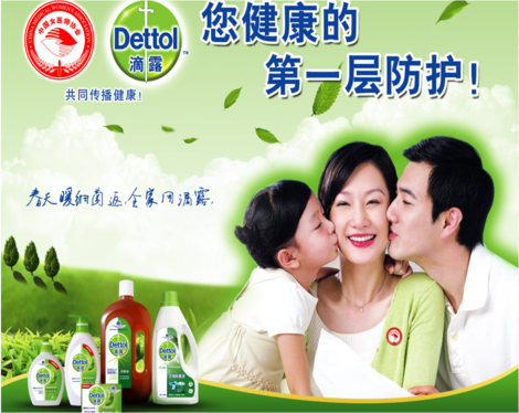 analysis of advertising of dettol View recent tv promotions see recent dettol offers watch an advert find a dettol tv advert analyse dettol marketing analyse promotions, creative and media.