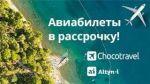 Авиабилеты в рассрочку от Chocotravel и Altyn-i!