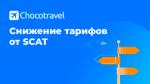 Снижение тарифов от авиакомпании SCAT!
