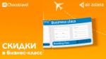 Скидки в бизнес-класс от Air Astana