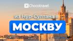 Возобновление рейсов в Москву!