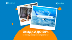 Скидка до 50% на международные направления от Air Astana! Период продаж: с 5 по 15 декабря 2019 г.