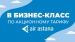Акционные тарифы в бизнес-класс от Air Astana