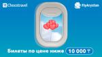 «Романтичный февраль» от FlyArystan продолжается❤️ 50 000 мест по цене ниже 10 000 тг в одну сторону на февраль