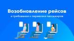 Возобновление рейсов и новые требования к перевозке пассажиров