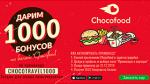 Дарим 1000 бонусов на баланс Chocofood!