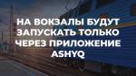 Допуск на вокзалы через Ashyq