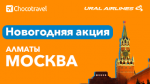 Акция от Ural Airlines! Из Алматы и обратно от 82 542 тг.