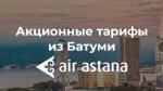 Из Батуми в города Казахстана от 48 900 тенге в одну сторону