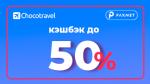 Покупайте авиабилеты у нас и получайте кэшбек до 50% в заведениях Рахмет