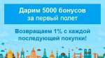 Получи 5000 бонусов за первую покупку и 1% с последующих!