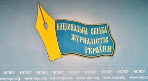 19:48 Голова чернігівської організації НСЖУ підписав заяву проти підтримки Томіленком каналів Медведчука