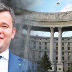 В МИД ответили Андрею Богдану по поводу шантажа умершего посла в Китае