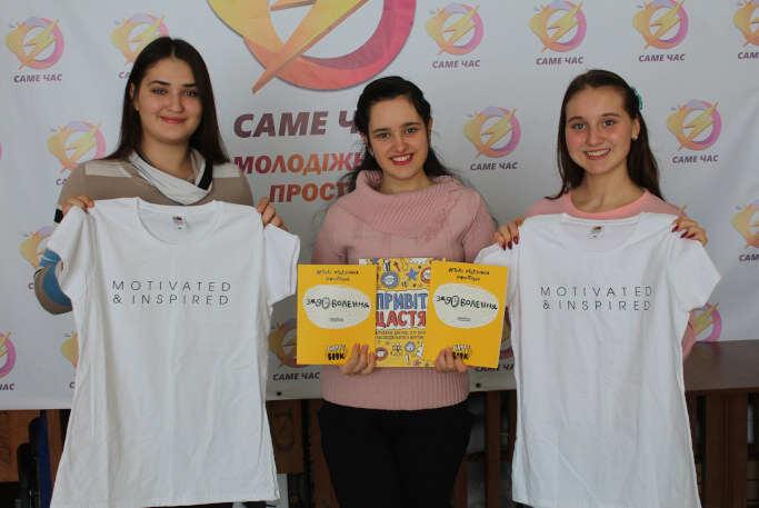 На Кам'янщині відбувся онлайн-марафон «Мотивація для реалізації»