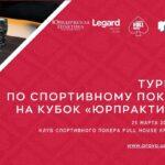 25.03.21 – турнир по спортивному покеру среди юристов на кубок «Юридической практики»