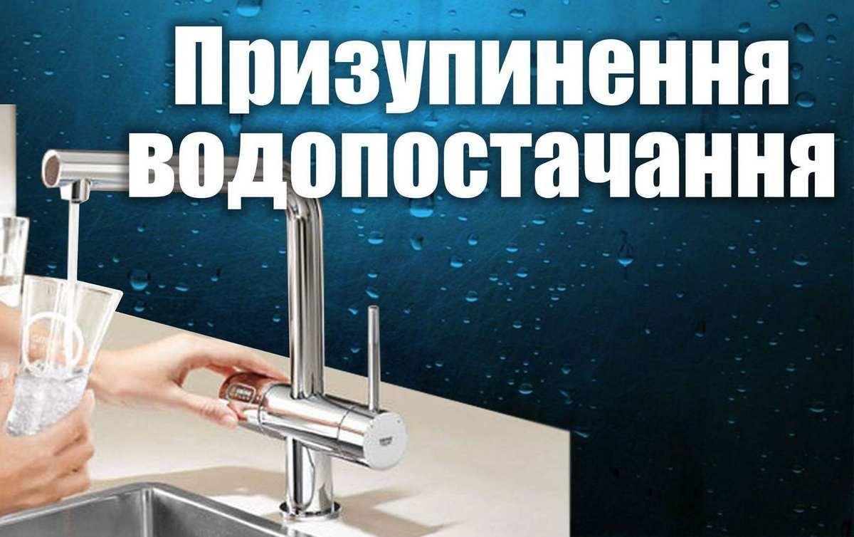 МКП «Хмельницькводоканал» повідомляє про призупинення водопостачання 21 січня