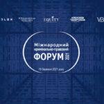 IIIМіжнародний кримінально-правововий форум відбудеться 19 березня