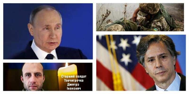 Путин не меняет тактику: убийство двоих бойцов ВСУ на Донбассе связали с визитом Блинкена в Украину