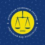 Комитет АЮУ требует способствовать сохранению доступности охраны прав ИС для заявителей