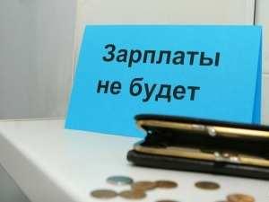 Страна бесплатного труда: в Украине растут долги по зарплате
