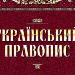 Український правопис: правильна електронна версія з'явилась у вільному доступі