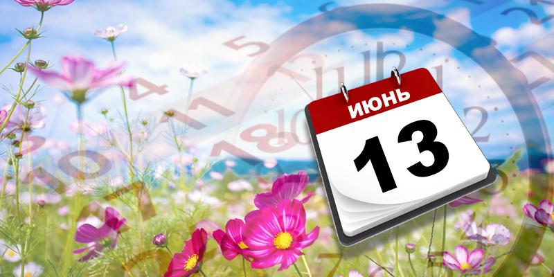 Какой праздник 13 июня: народные приметы и запреты