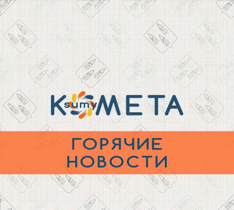 Лікарні Сумщини отримають препарат Капецитабін для лікування дорослої онкології