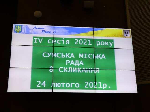 Депутати Сумської міської ради підтримали звернення щодо розслідування резонансних справ в Україні