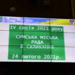 Сумські депутати підтримали звернення щодо розслідування резонансних справ в Україні