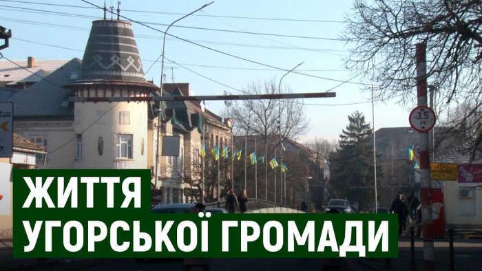 Як живе угорська громада на Закарпатті (ВІДЕО)