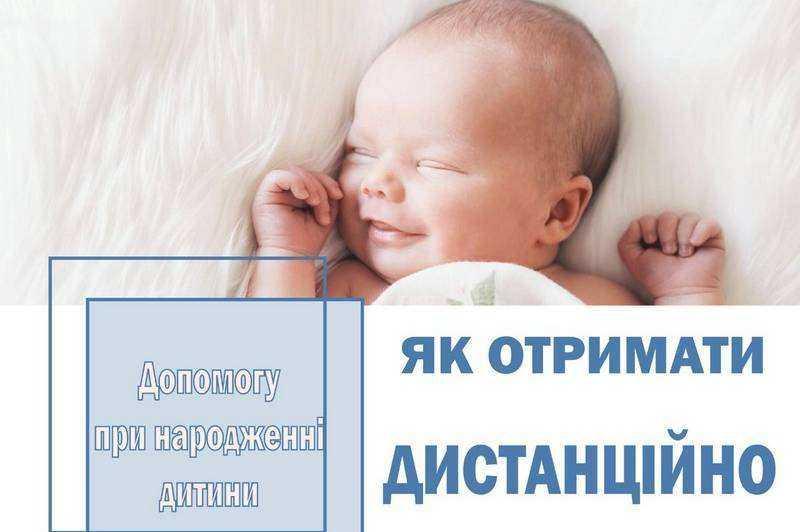 Грошову допомогу при народженні дитини можна оформити та отримати дистанційно