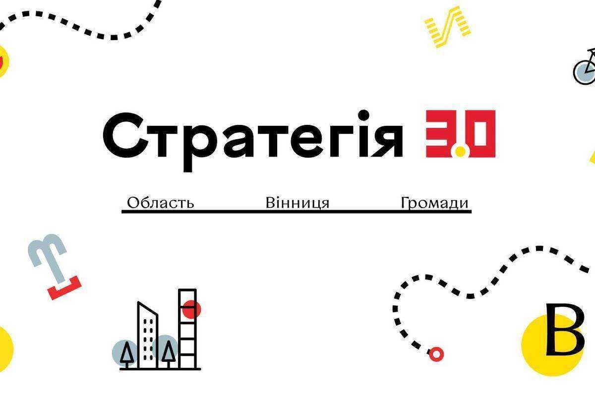 Стратегія 3.0: онлайн-обговорення ролі інститутів громадянського суспільства в житті громад