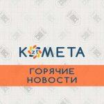 Четыре главных новости Украины и мира на 19:00 26 сентября