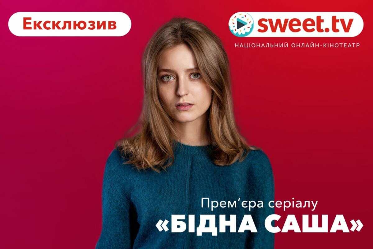 Серіал «Бідна Саша» від 1+1 покажуть на SWEET.TV за добу до прем'єри на каналі