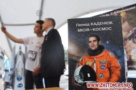 У місті Житомирської області вулицю, яка носила ім'я російської політичної діячки, перейменували на честь українського космонавта