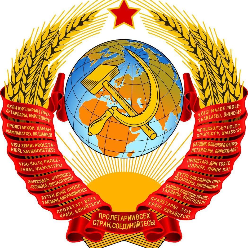 СССР - Вспомним всё