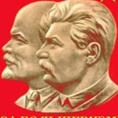 За Большевизм!