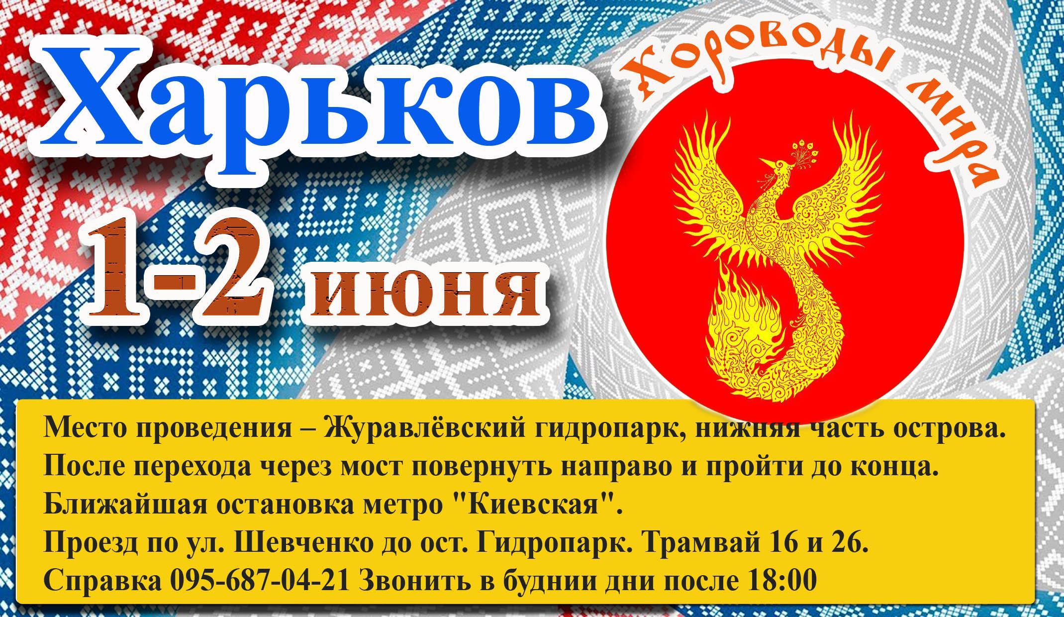 Хороводы мира в Харькове: 1-2 июня 2019