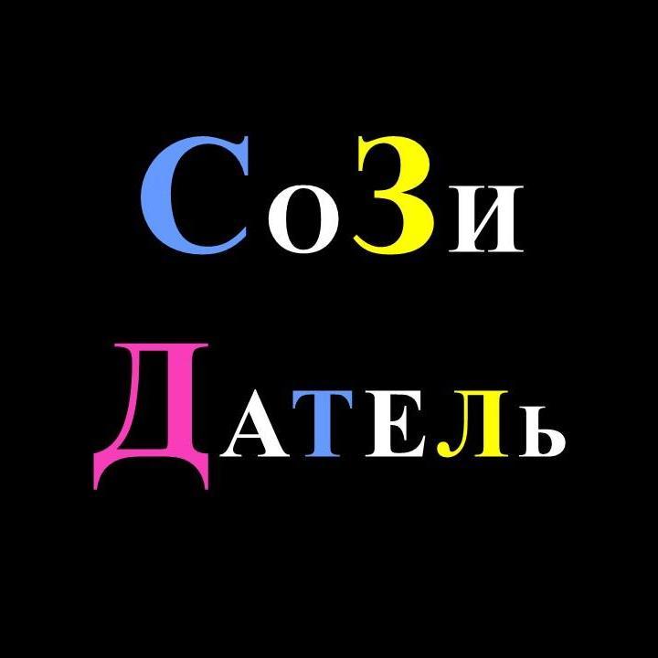 Детская журналистика. Обновленный СССР глазами детей! Созидатели будущего и таланты со всего мира.