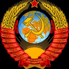 Самарская область - граждане СССР, объединяйтесь!