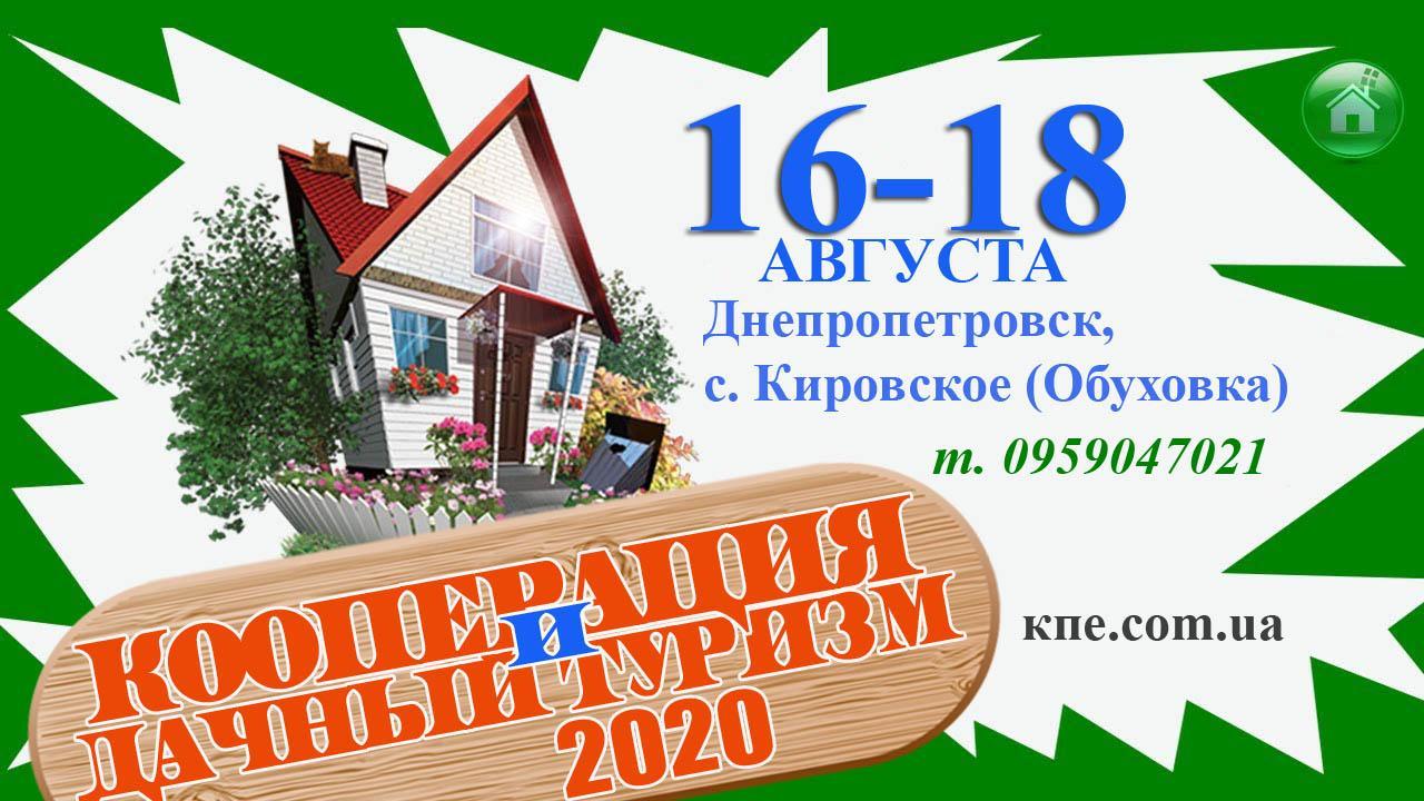 Кооперация и дачный туризм - 2020. Перспектива и направление. Встреча 16-18 августа
