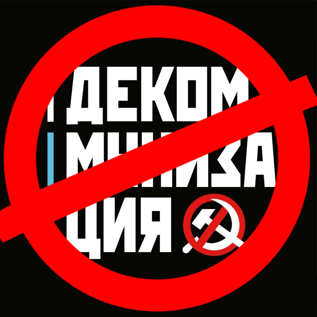 Декоммунизация не пройдет☭