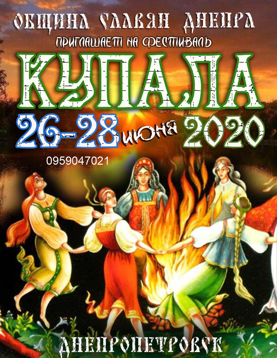 """Фестиваль """"Купала 2020"""""""
