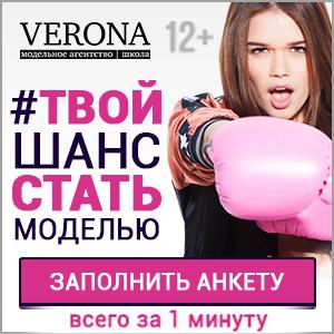"""""""Верона"""" модельное агентство и школа моделей"""