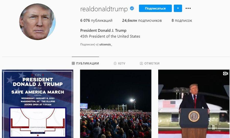 Соціальні мережі Facebook і Instagram вирішили заблокувати Дональда Трампа до кінця його президентства