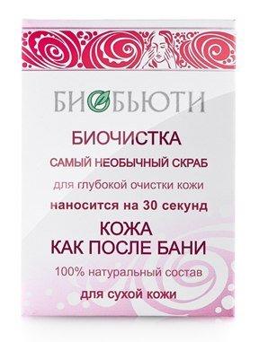 Пробник Биочистки «Нежная» для сухой и нормальной кожи